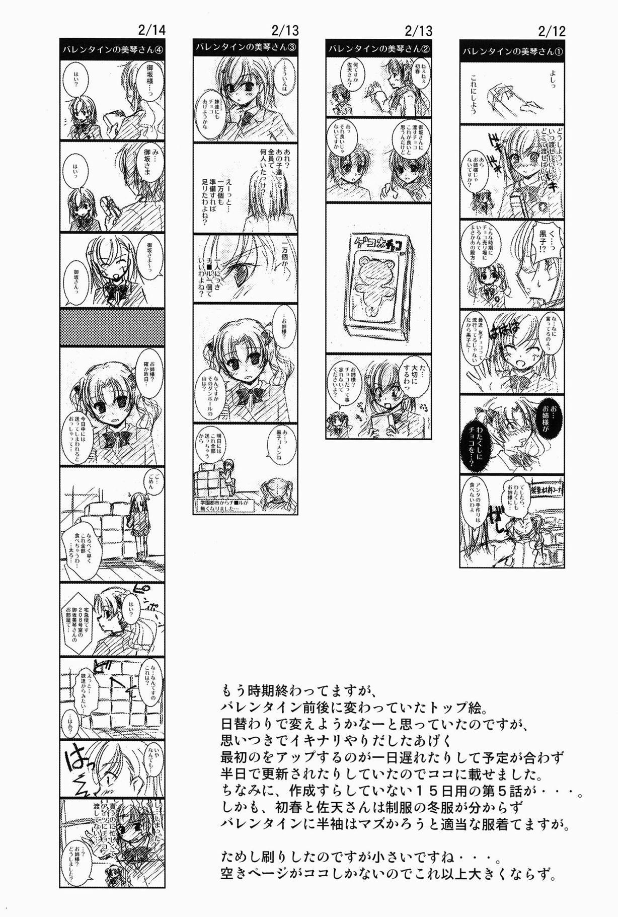 Touma to Misaka to Railgun 28