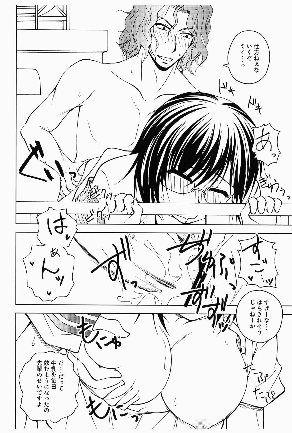 Touma to Misaka to Railgun 32