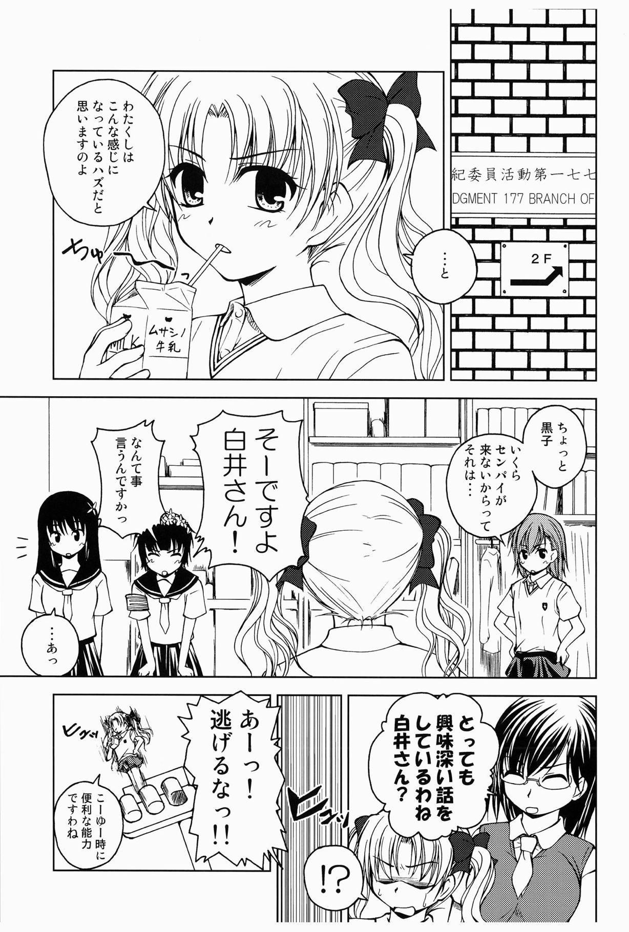 Touma to Misaka to Railgun 35