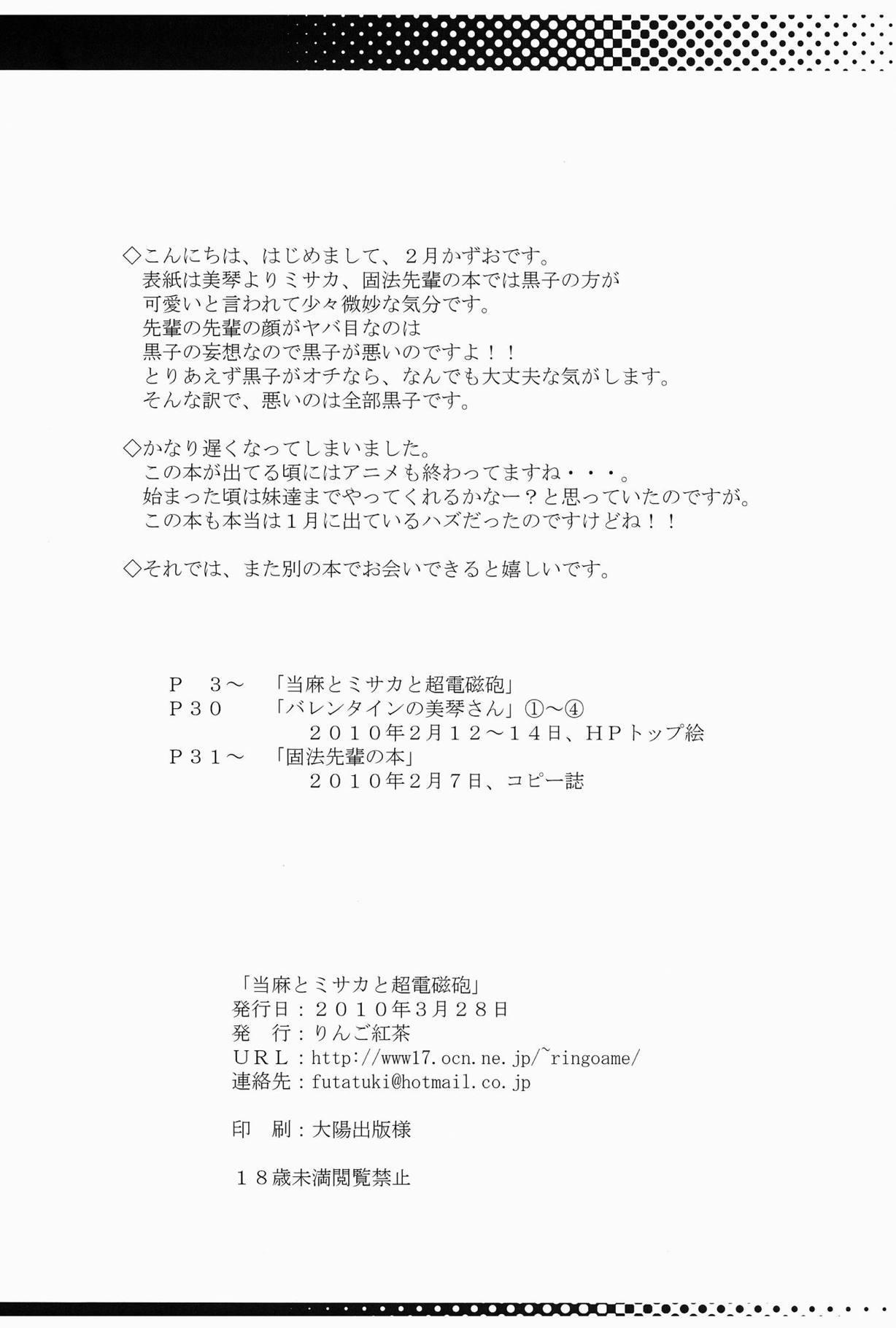 Touma to Misaka to Railgun 36