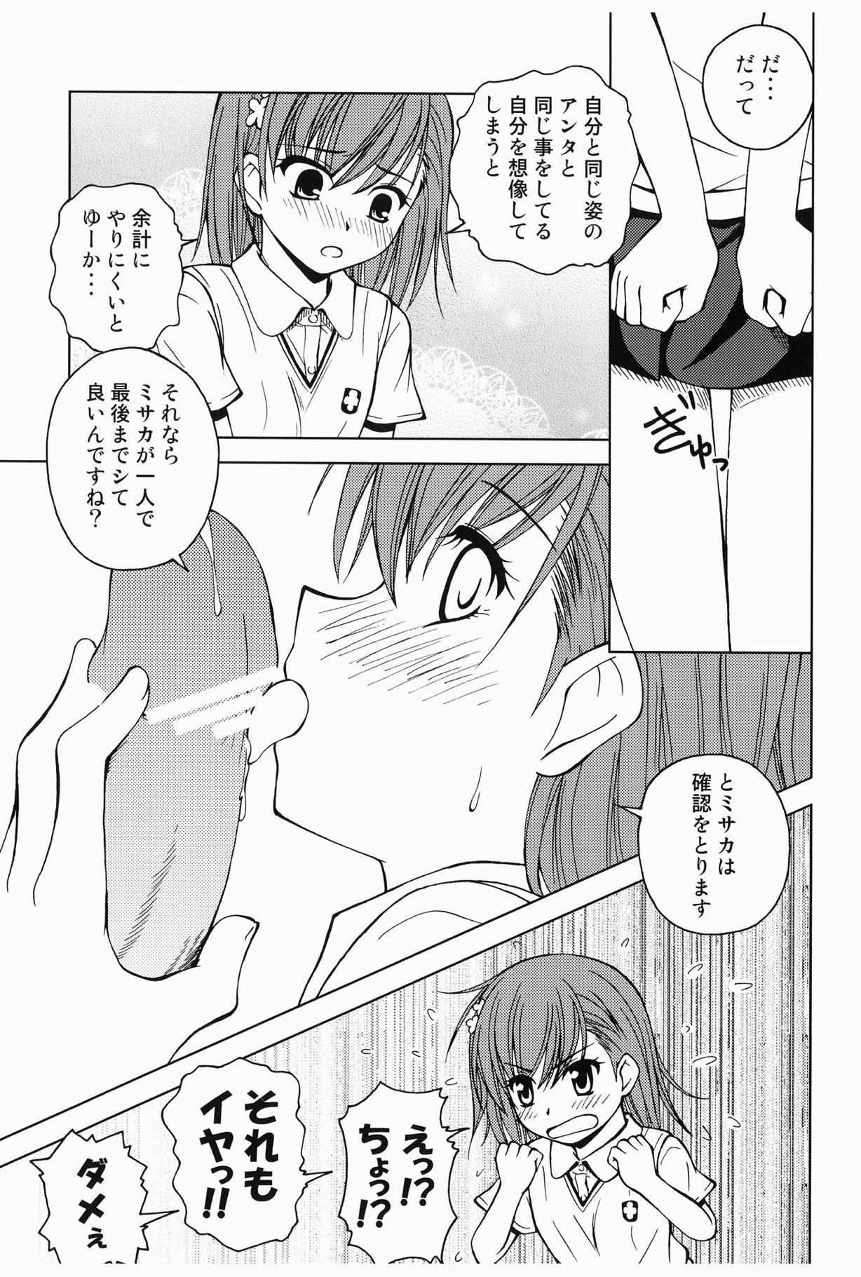 Touma to Misaka to Railgun 3