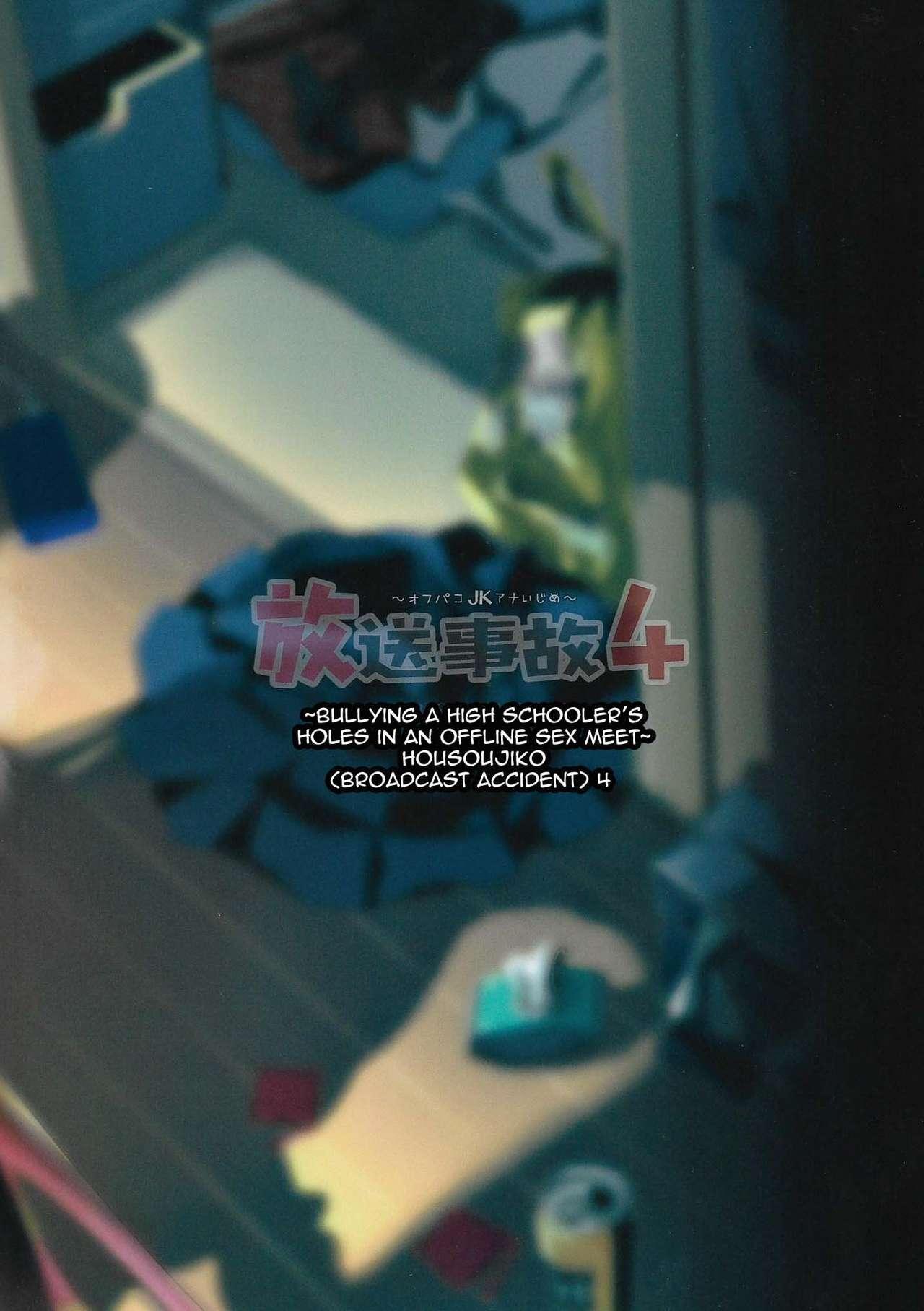 (C94) [Kamishiki (Kamizuki Shiki)] Housoujiko 4 ~Off-Pako JK Ana Ijime~ | Live Streaming Accident 4 [English] {Doujins.com} 27