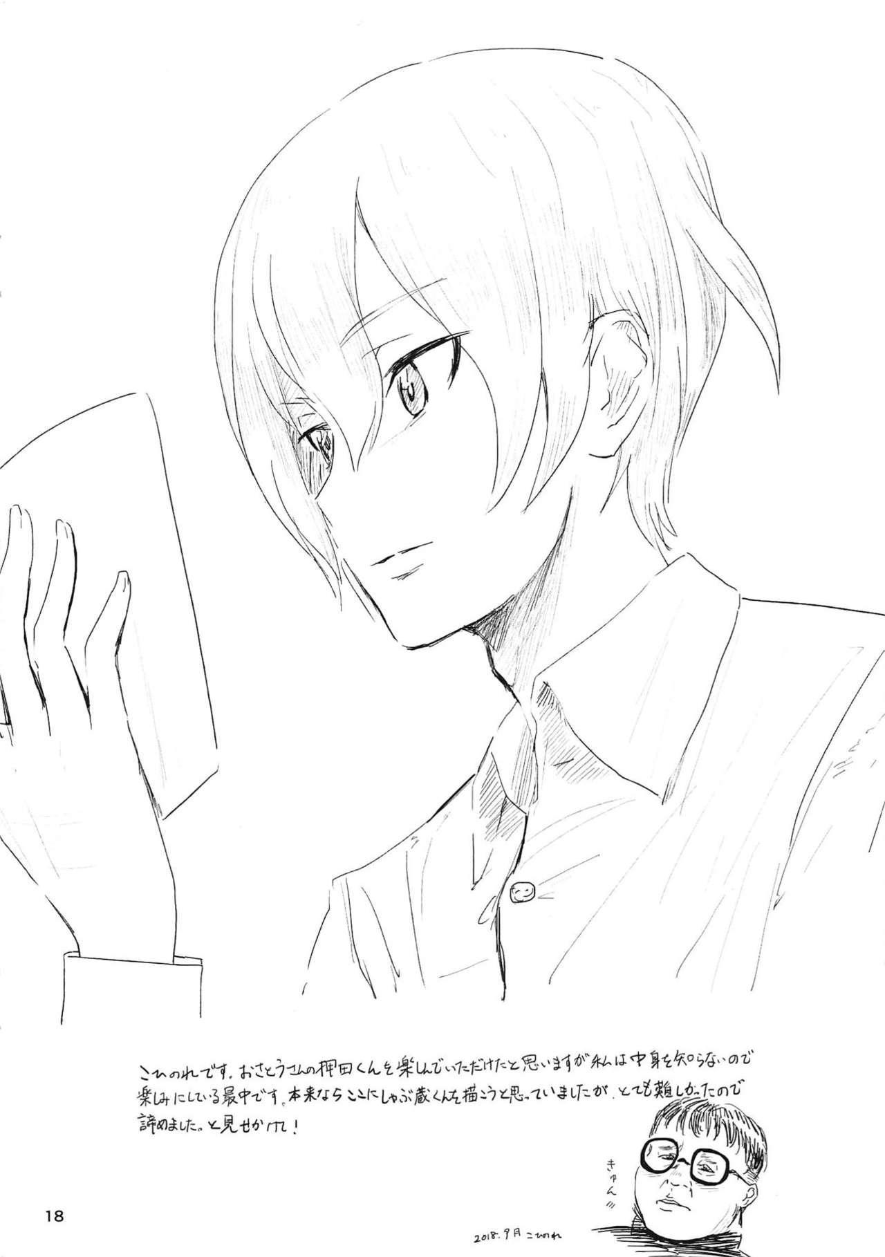 Oshida-kun no Shiroi no 16