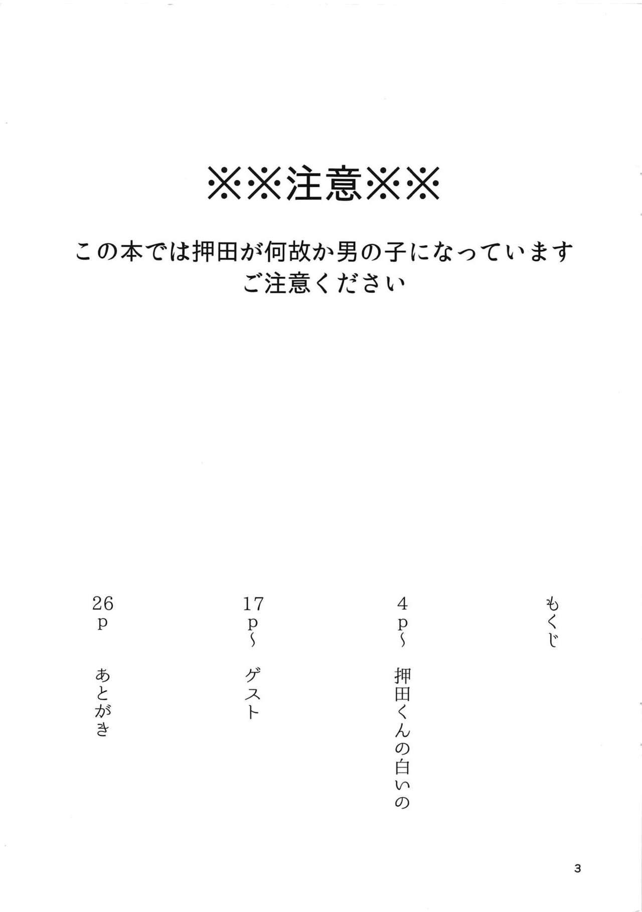 Oshida-kun no Shiroi no 1
