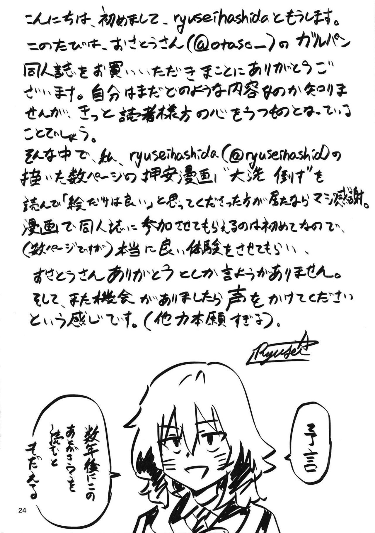 Oshida-kun no Shiroi no 22