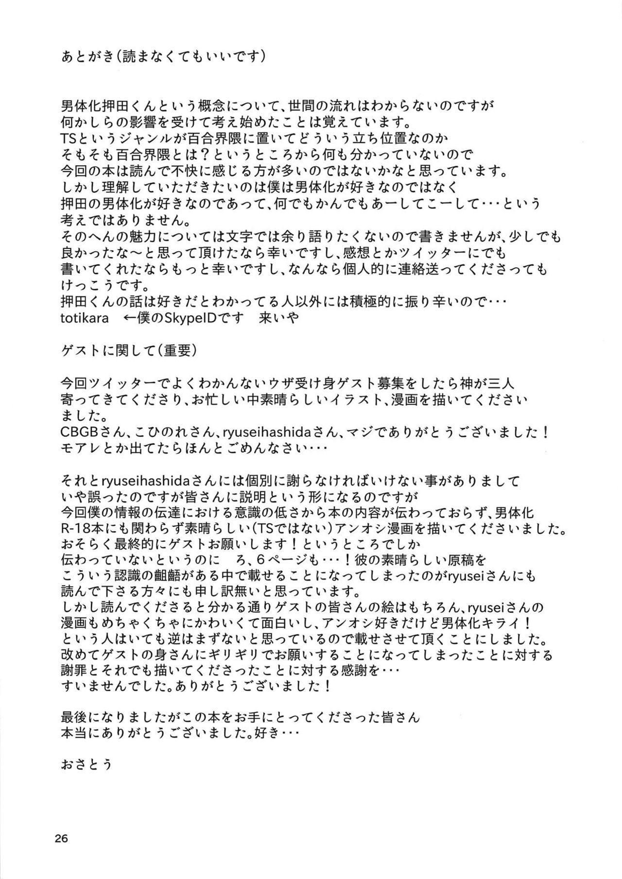 Oshida-kun no Shiroi no 24