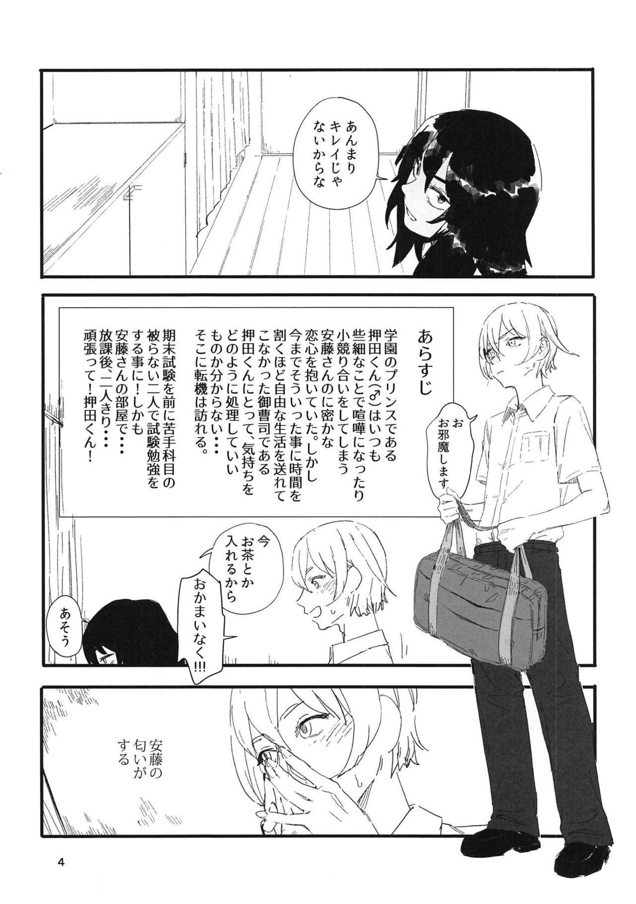 Oshida-kun no Shiroi no 2