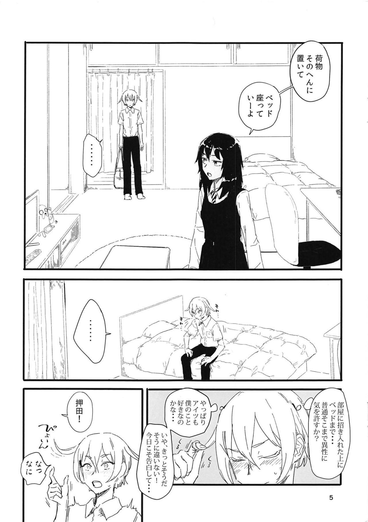 Oshida-kun no Shiroi no 3