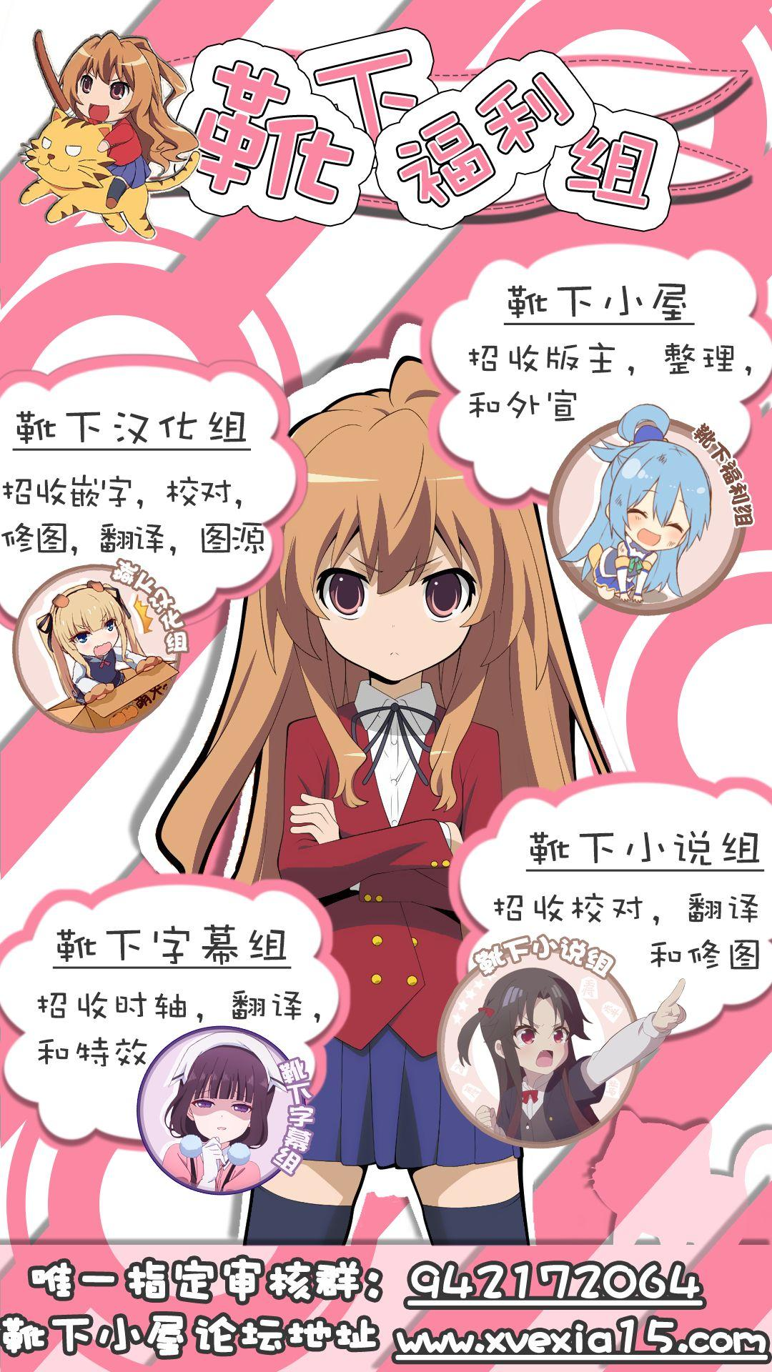 Unryuu-chan Kattemita. 16