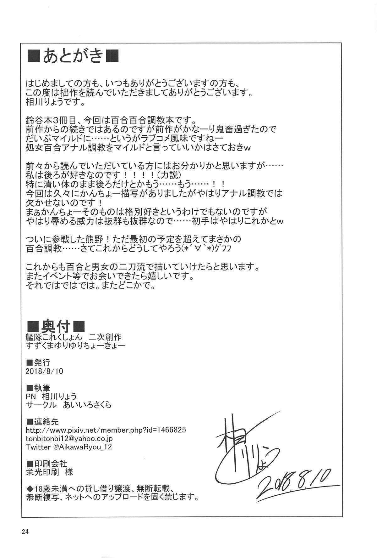 SuzuKuma Yuriyuri Choukyou 22