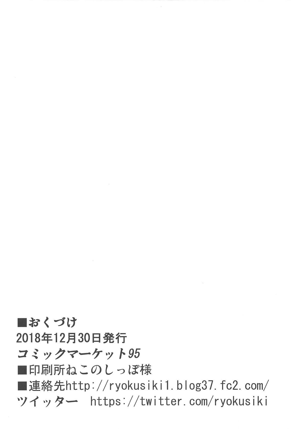 Kiyohii to Ichatsuku Hon 20