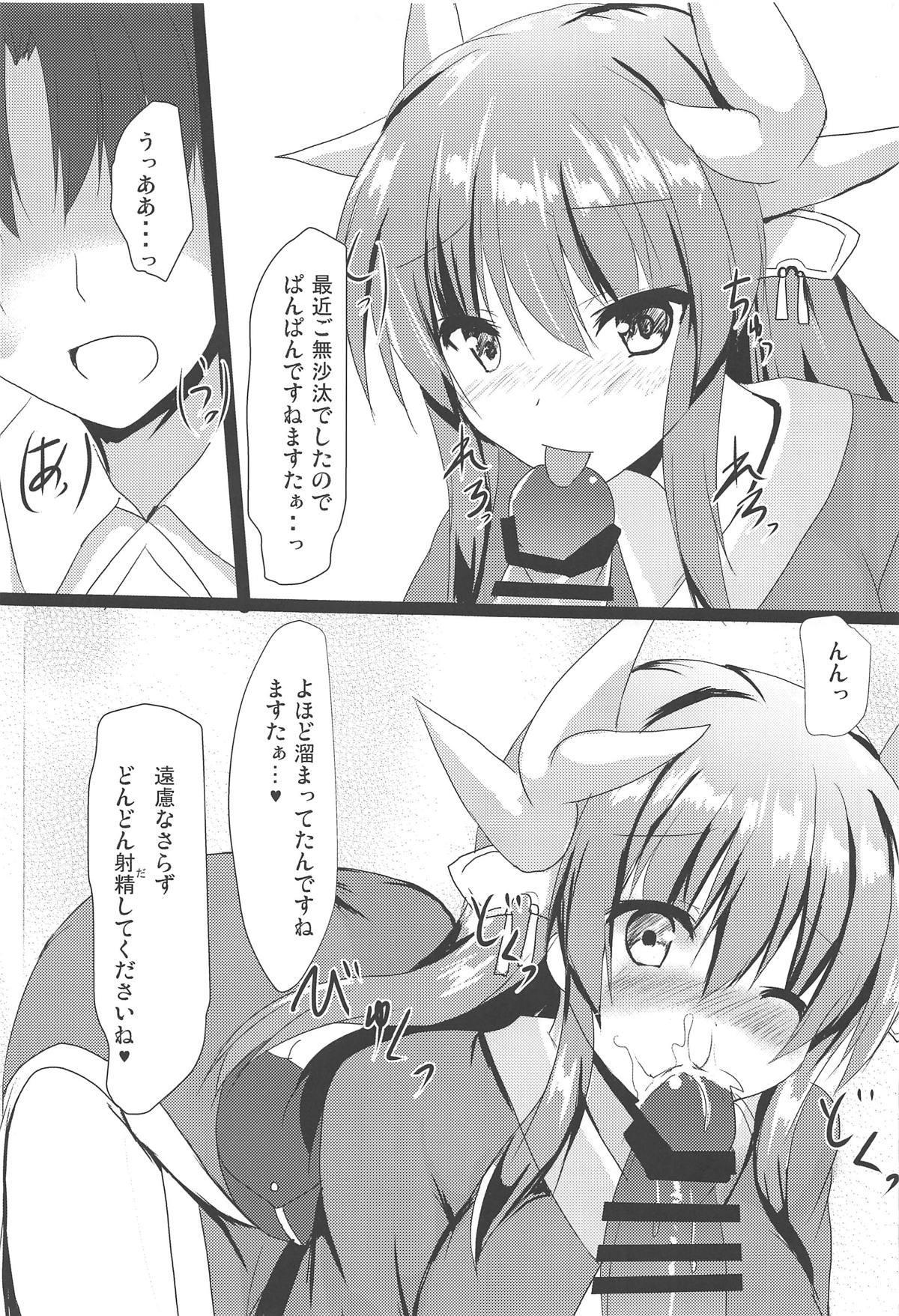 Kiyohii to Ichatsuku Hon 3