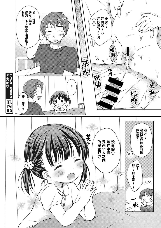 donoko to asobu?   要和哪个孩子玩? 18
