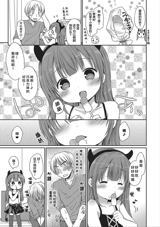 donoko to asobu?   要和哪个孩子玩? 21