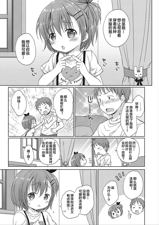 donoko to asobu?   要和哪个孩子玩? 37