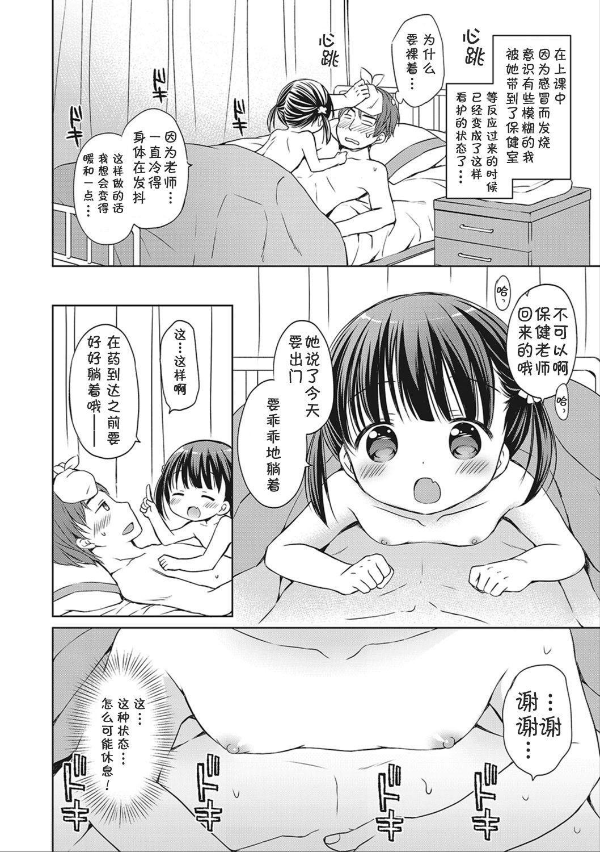 donoko to asobu?   要和哪个孩子玩? 4