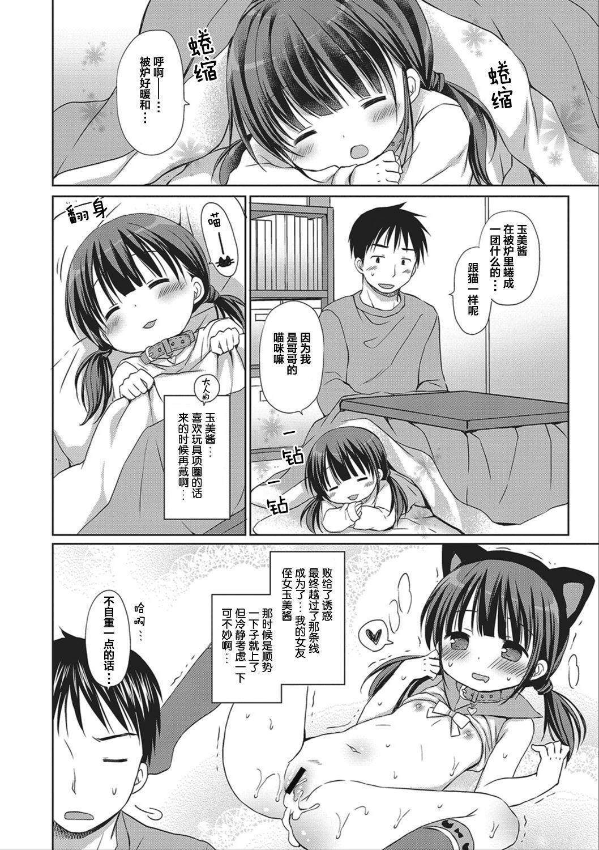 donoko to asobu?   要和哪个孩子玩? 74