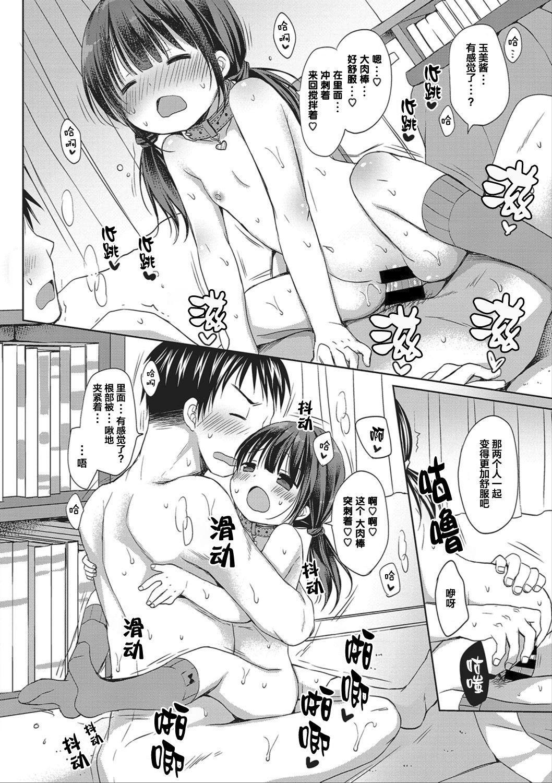 donoko to asobu?   要和哪个孩子玩? 84