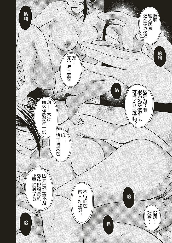Jojou no Kemono 10