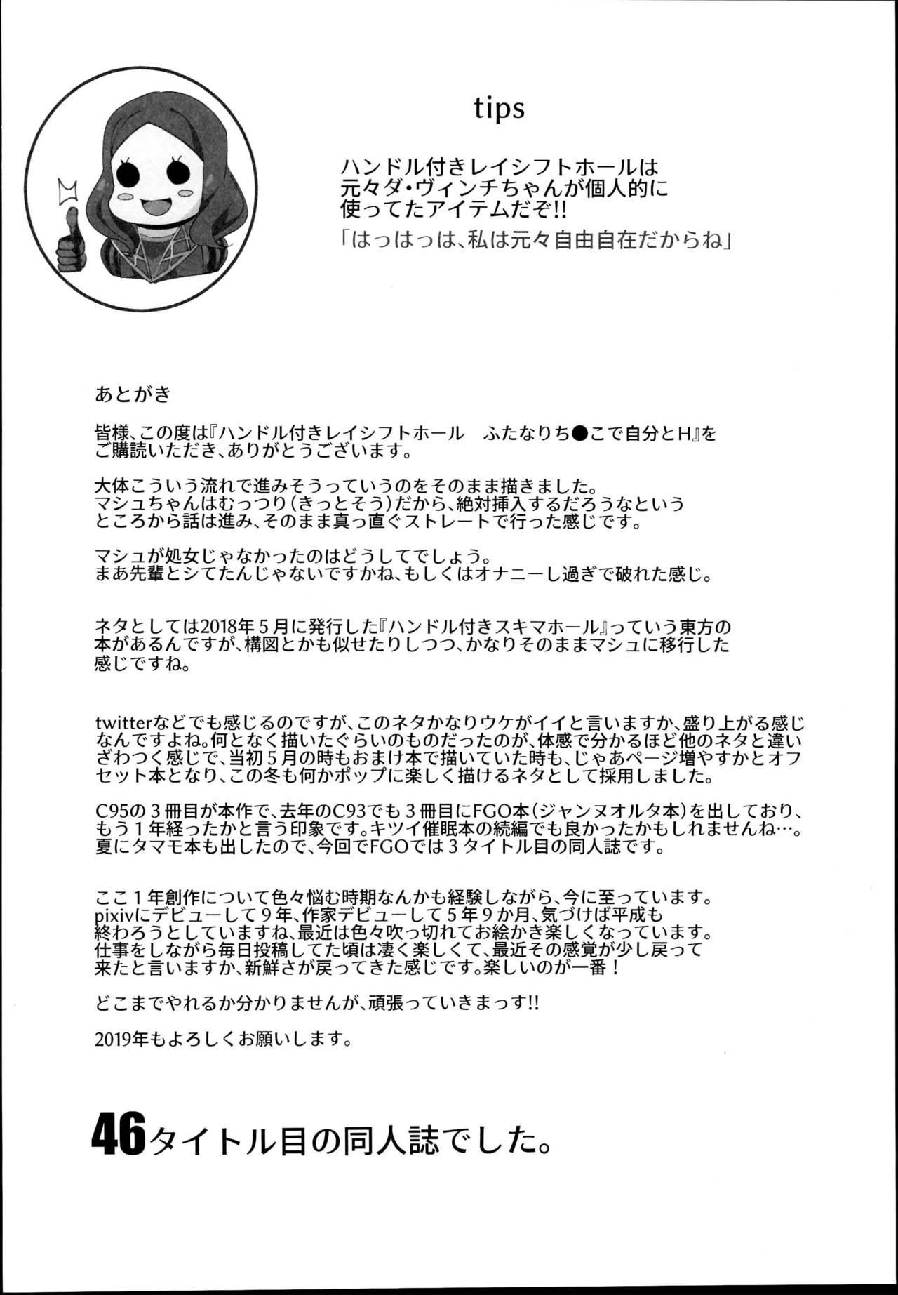 Handle Tsuki Rayshift Hole - Futanari Chinko de Jibun to H 23