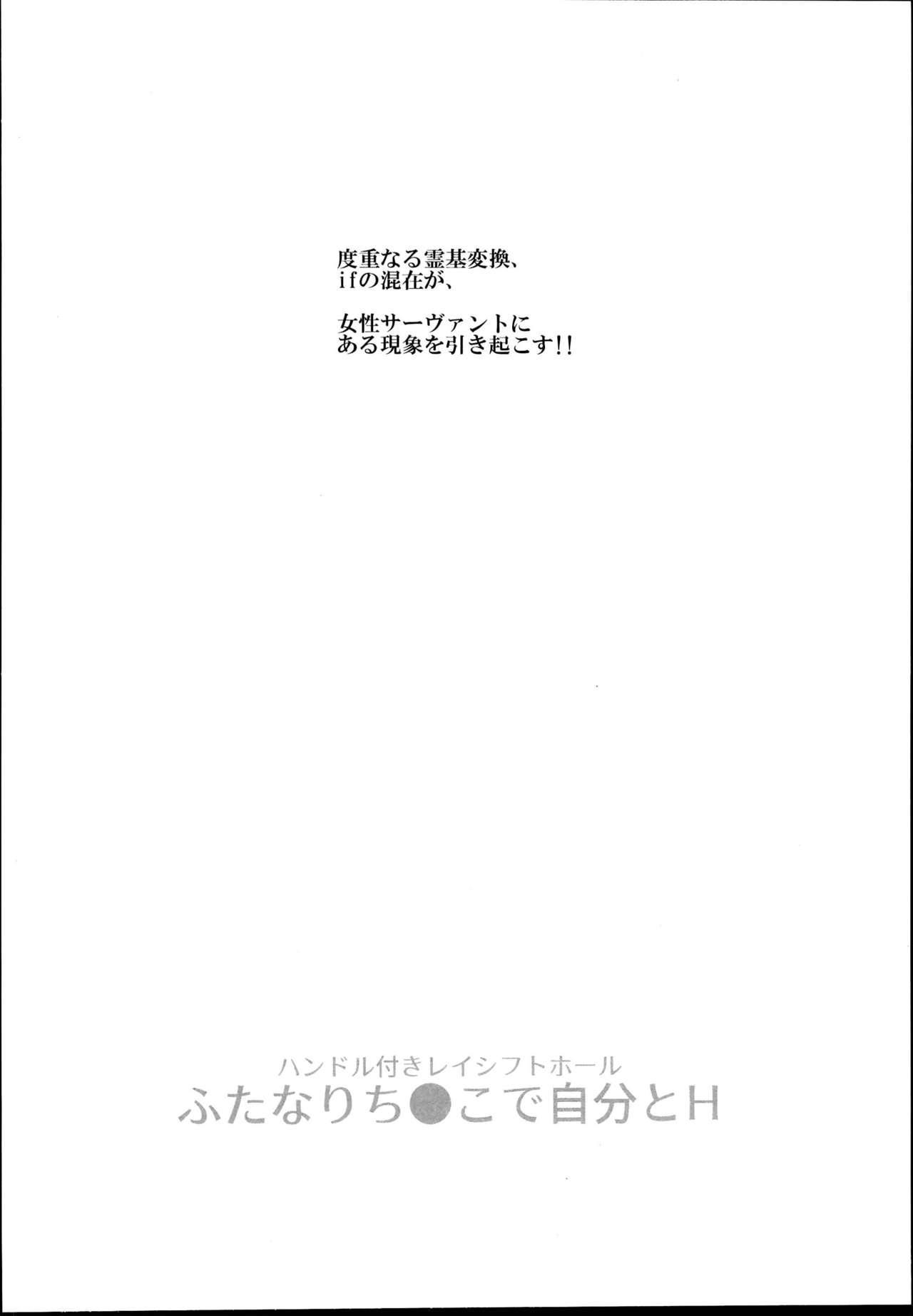 Handle Tsuki Rayshift Hole - Futanari Chinko de Jibun to H 3