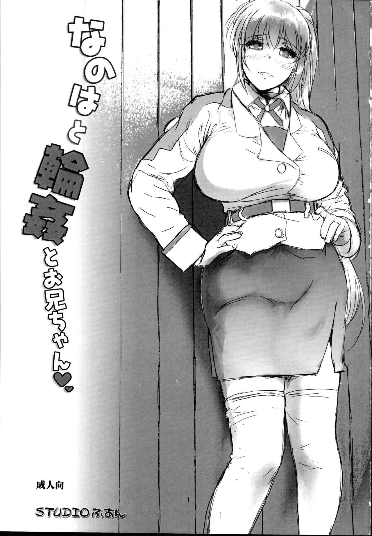 Nanoha to Rinkan to Onii-chan 2