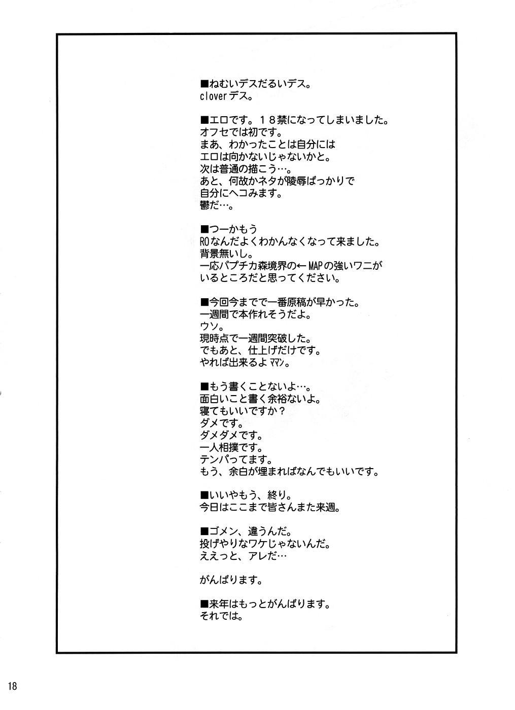 DAMEPotion 16