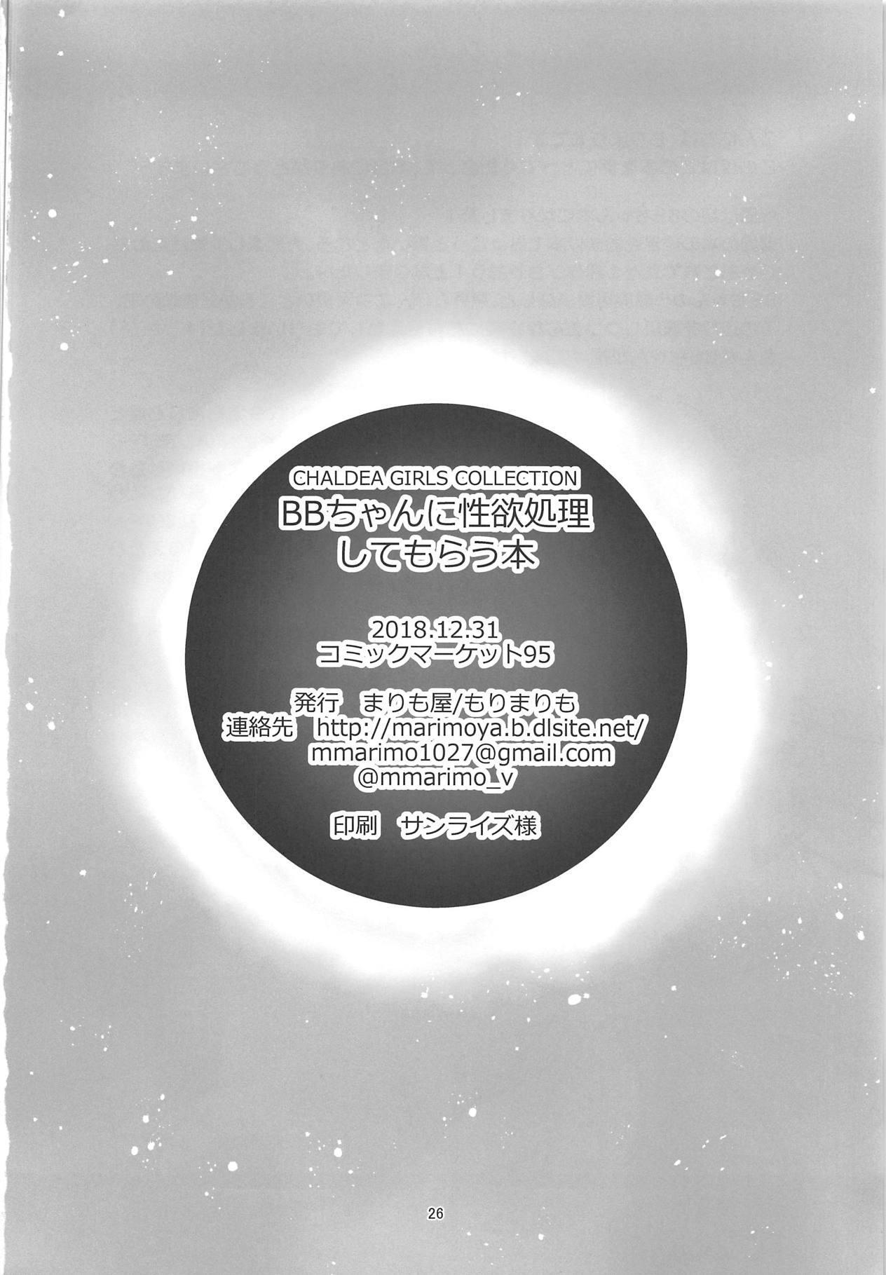 BB-chan ni Seiyoku Shori Shitemorau Hon 24