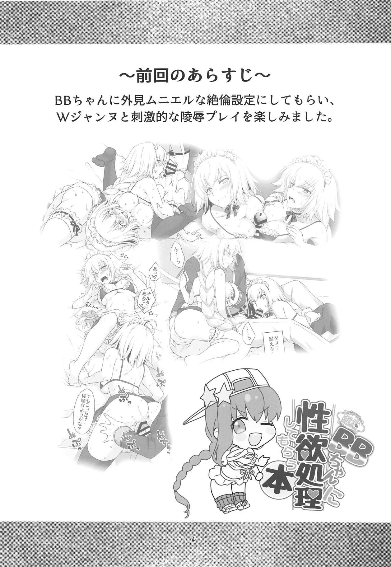 BB-chan ni Seiyoku Shori Shitemorau Hon 2