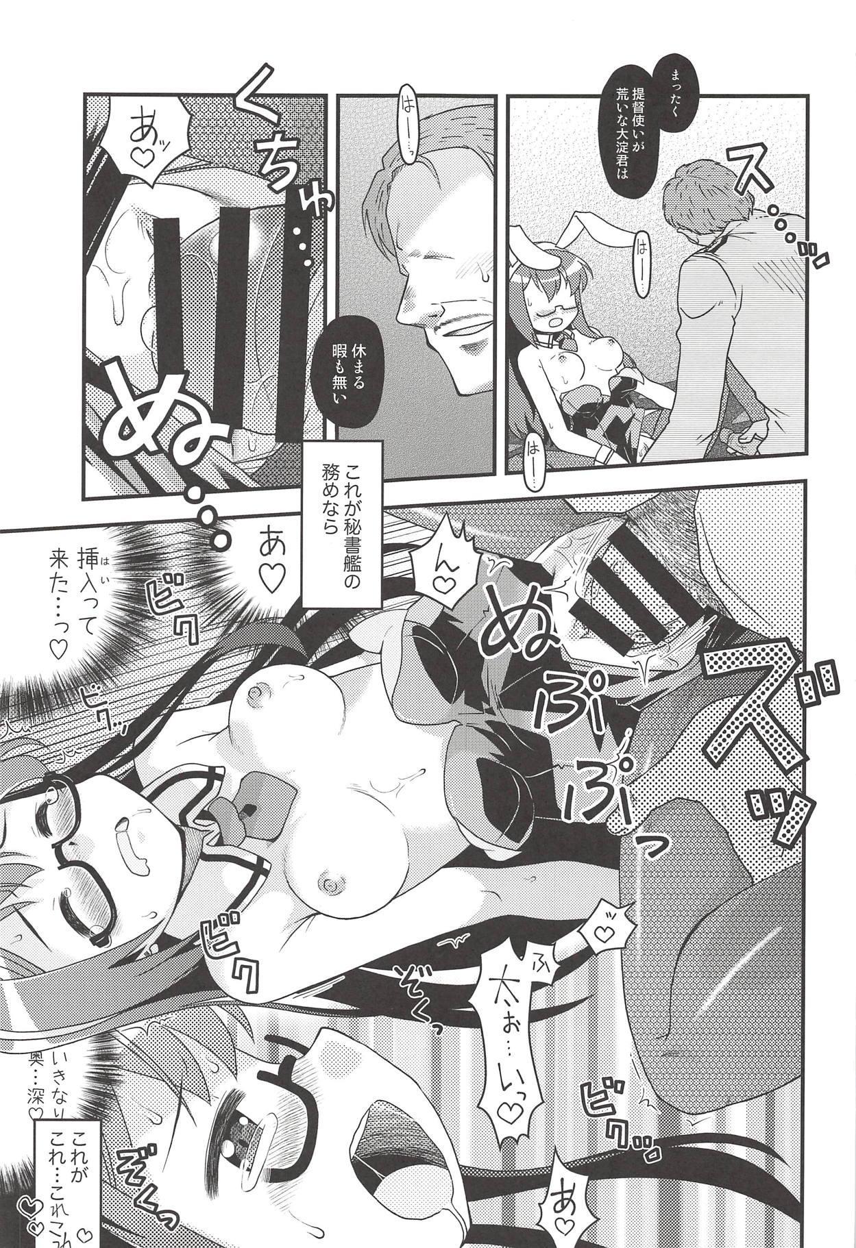 Bunnyodo Tadaima Hatsujouchuu 9