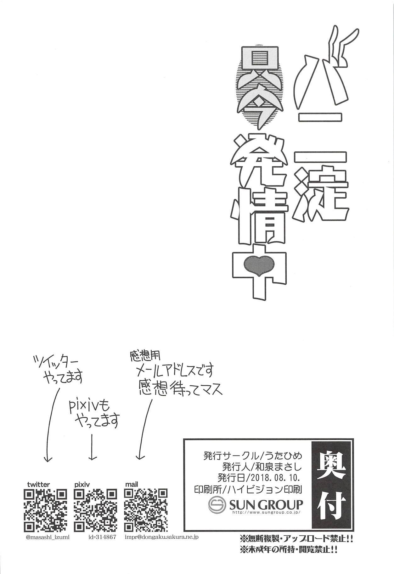 Bunnyodo Tadaima Hatsujouchuu 18