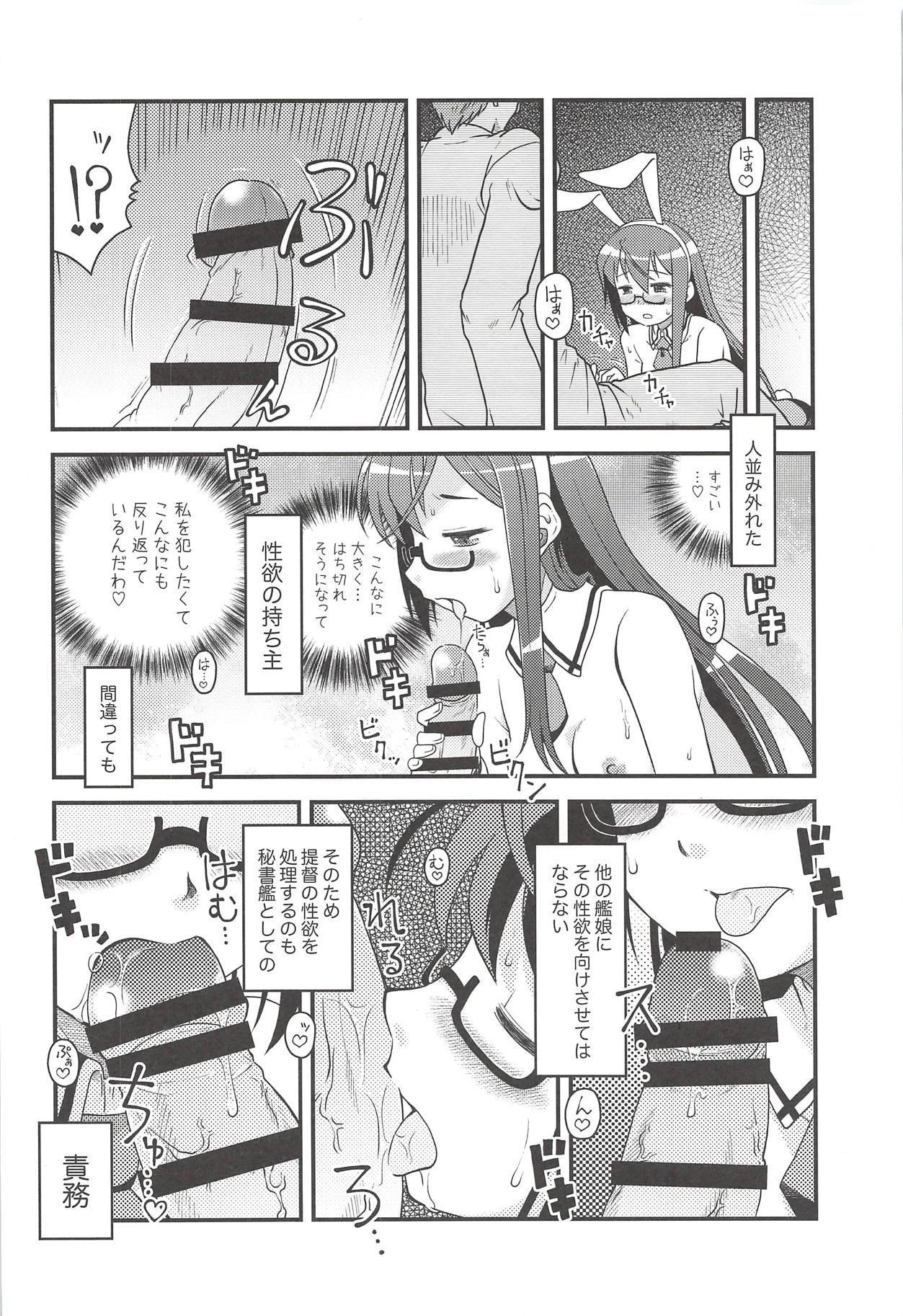 Bunnyodo Tadaima Hatsujouchuu 6
