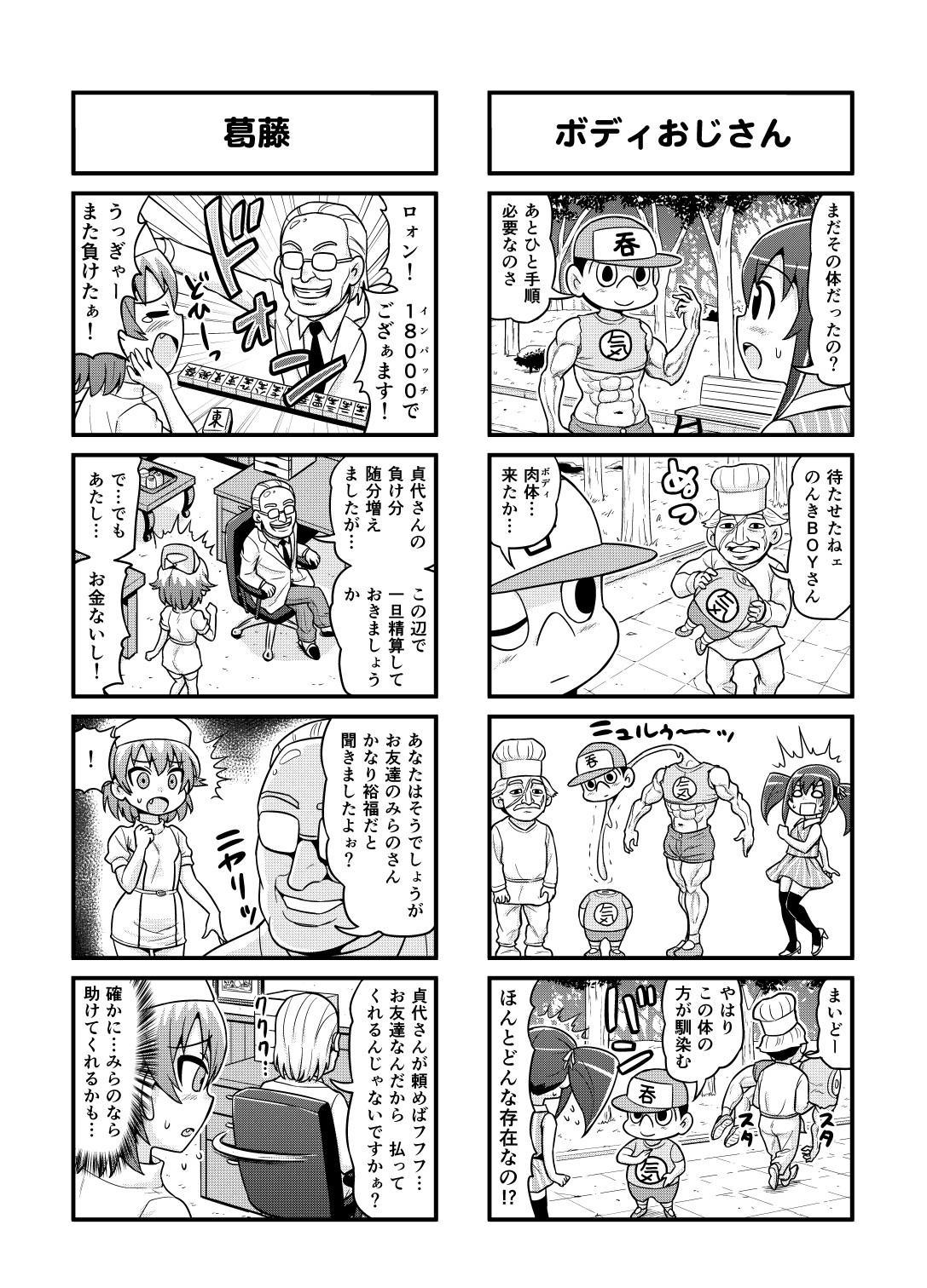 Nonki BOY Ch. 1-36 105