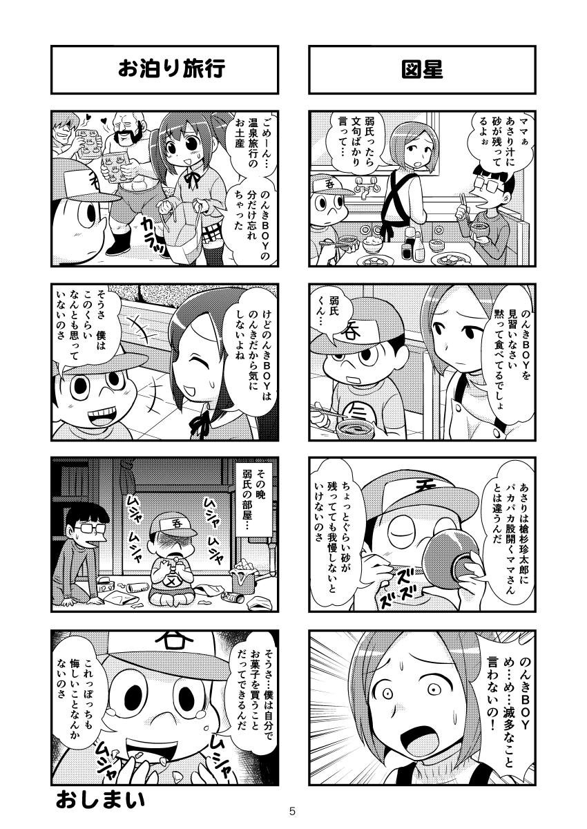Nonki BOY Ch. 1-36 10