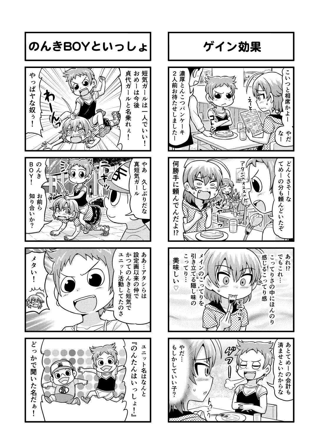 Nonki BOY Ch. 1-36 112