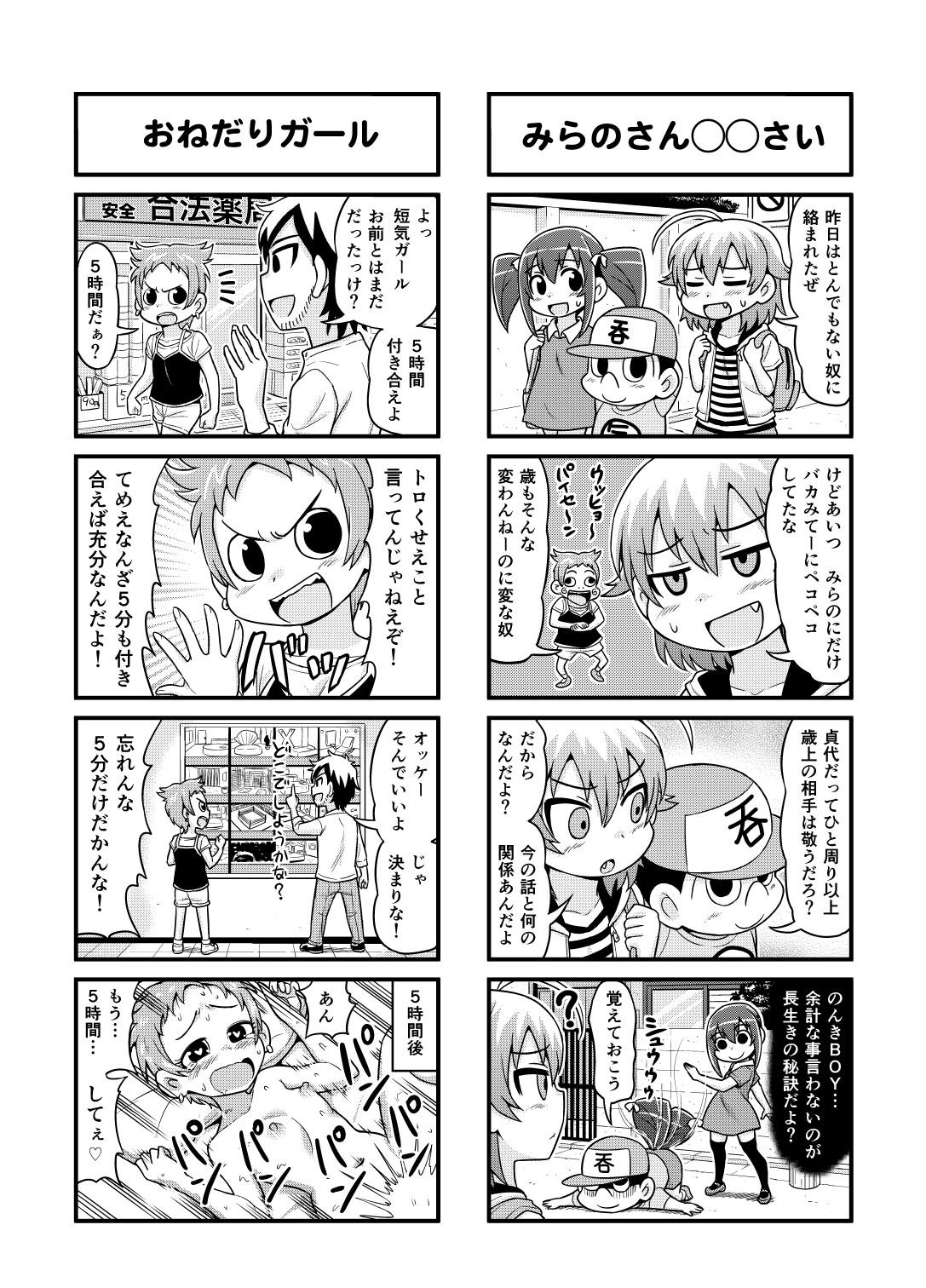 Nonki BOY Ch. 1-36 114
