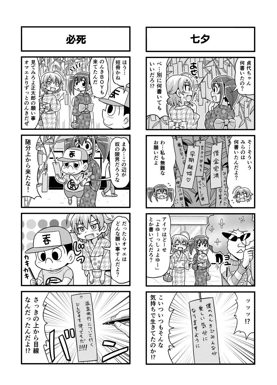 Nonki BOY Ch. 1-36 125