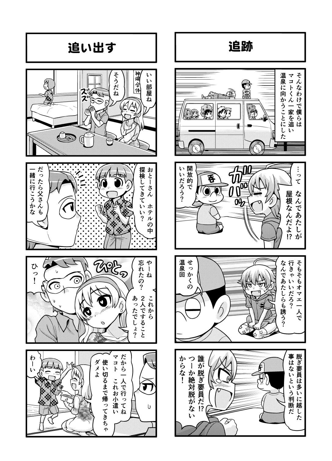 Nonki BOY Ch. 1-36 127
