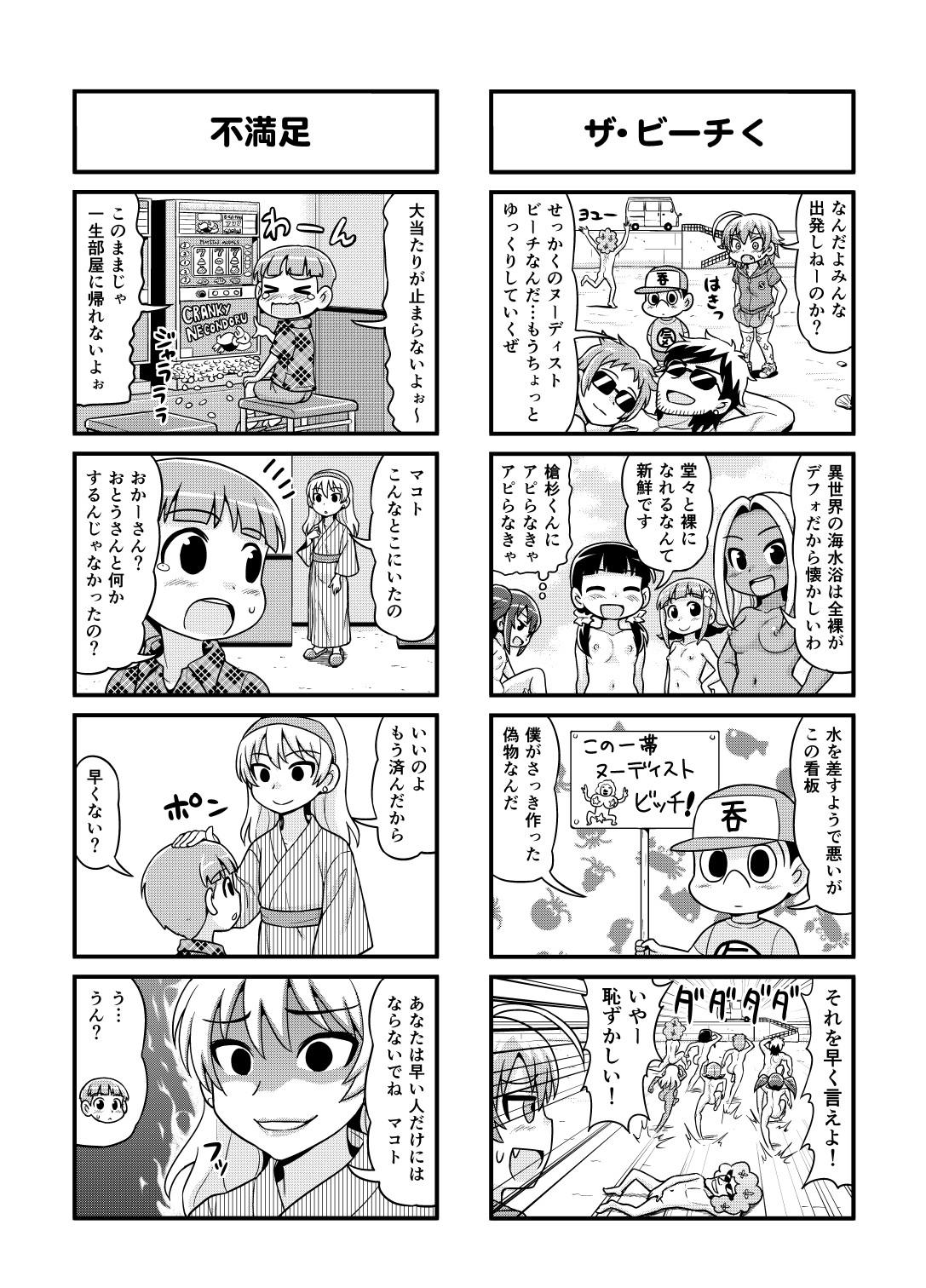 Nonki BOY Ch. 1-36 130