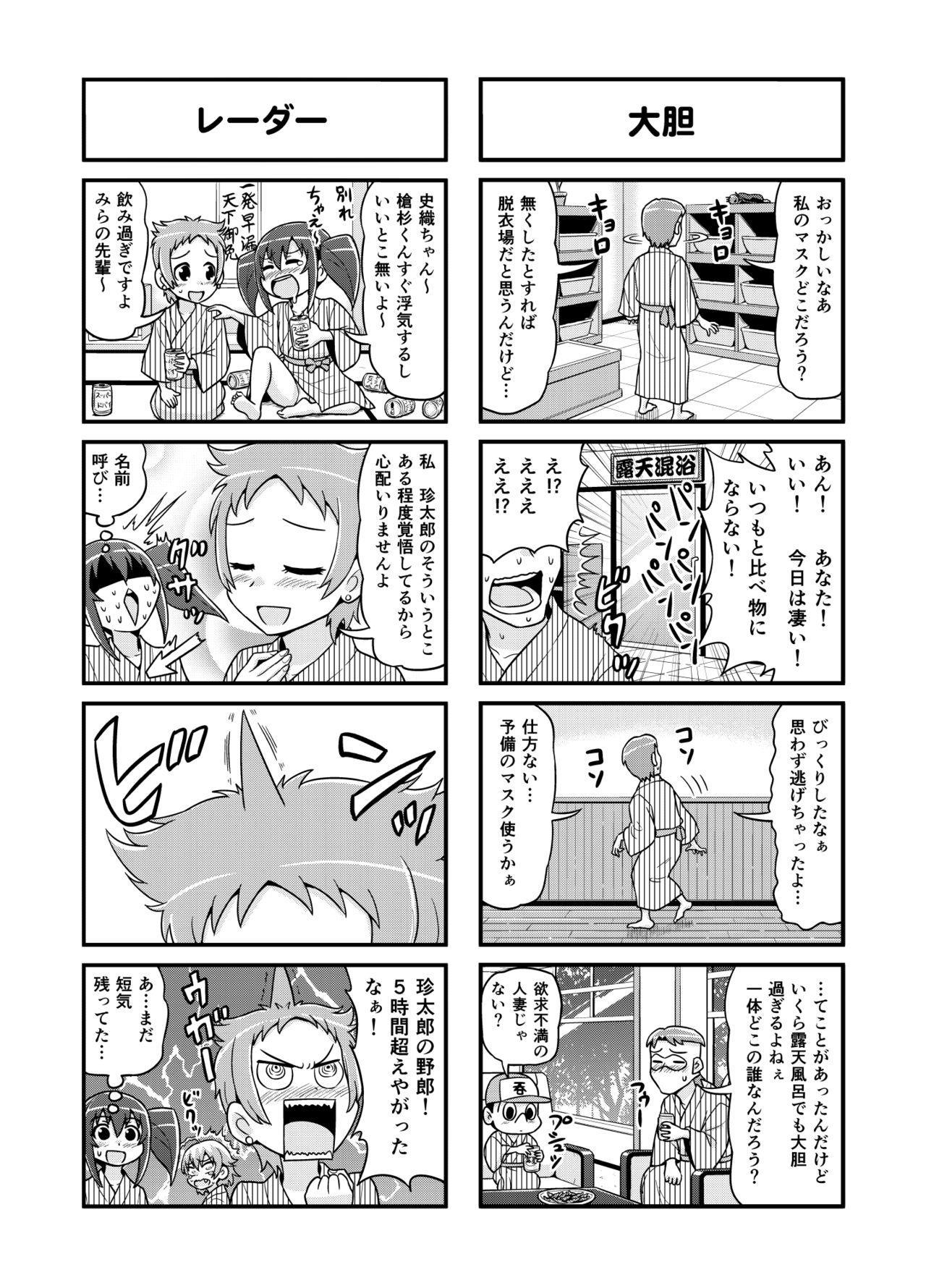 Nonki BOY Ch. 1-36 135