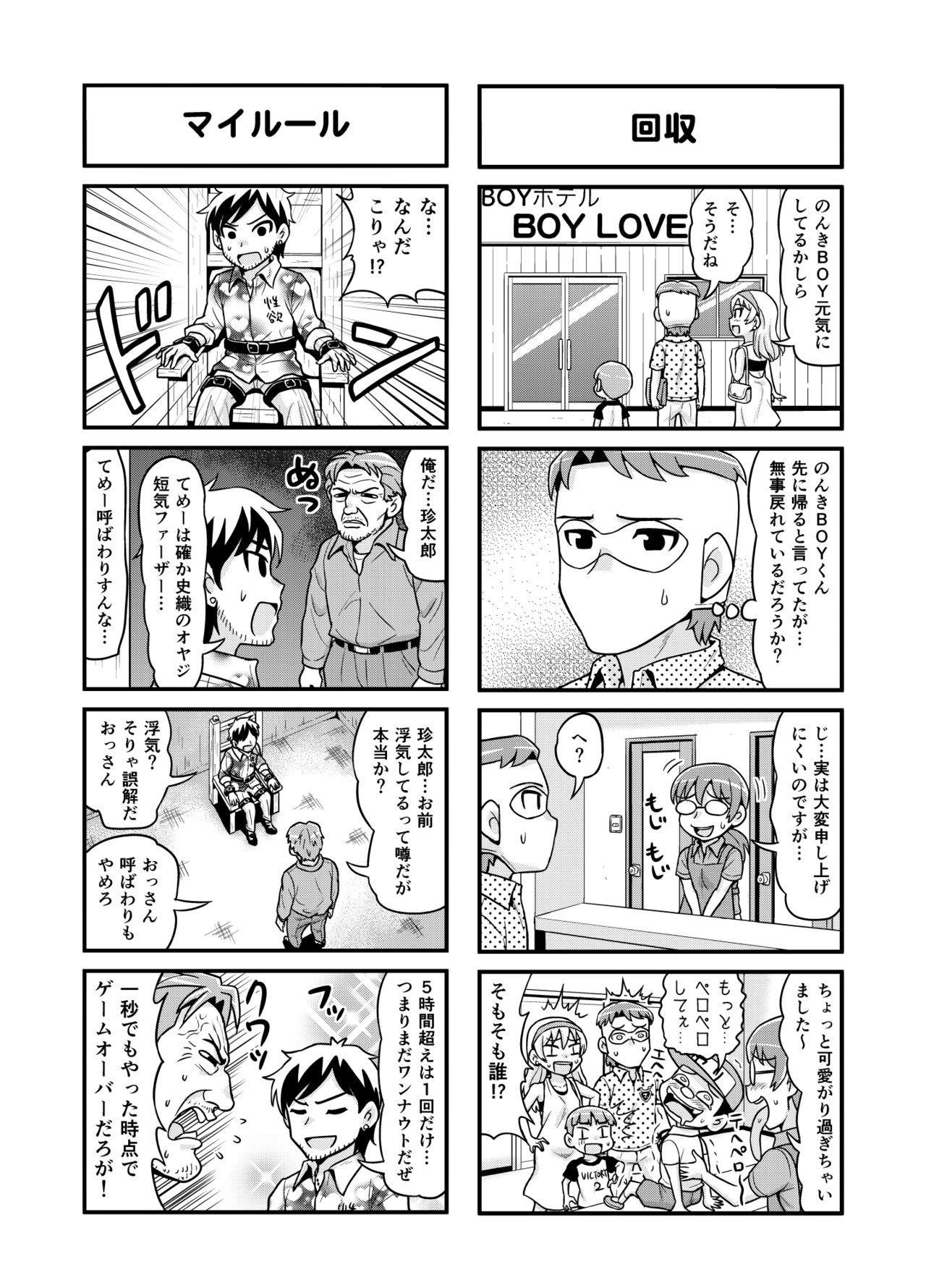 Nonki BOY Ch. 1-36 139