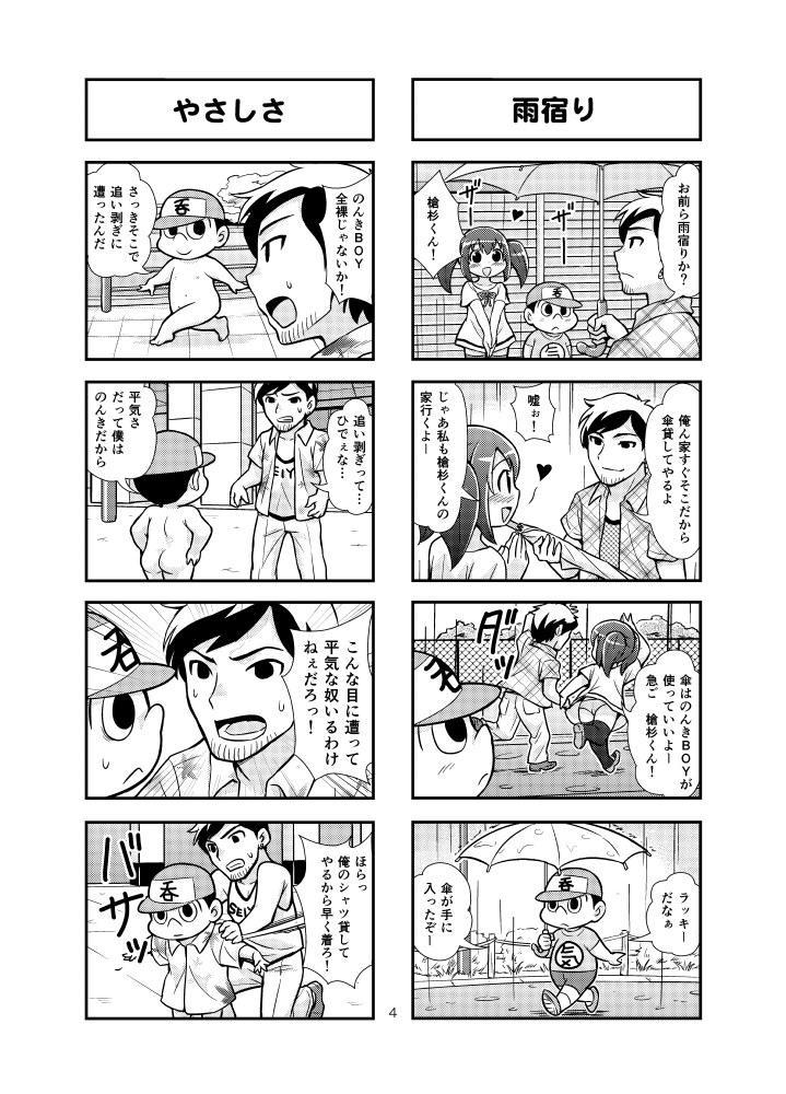 Nonki BOY Ch. 1-36 14