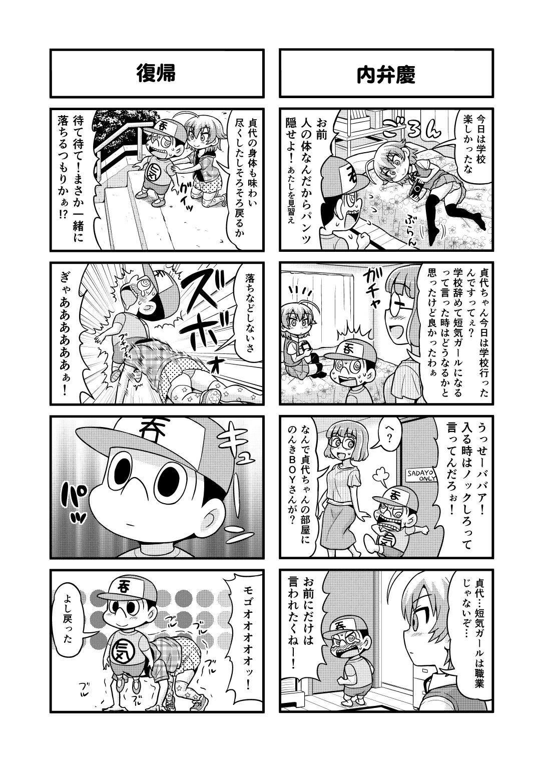 Nonki BOY Ch. 1-36 150