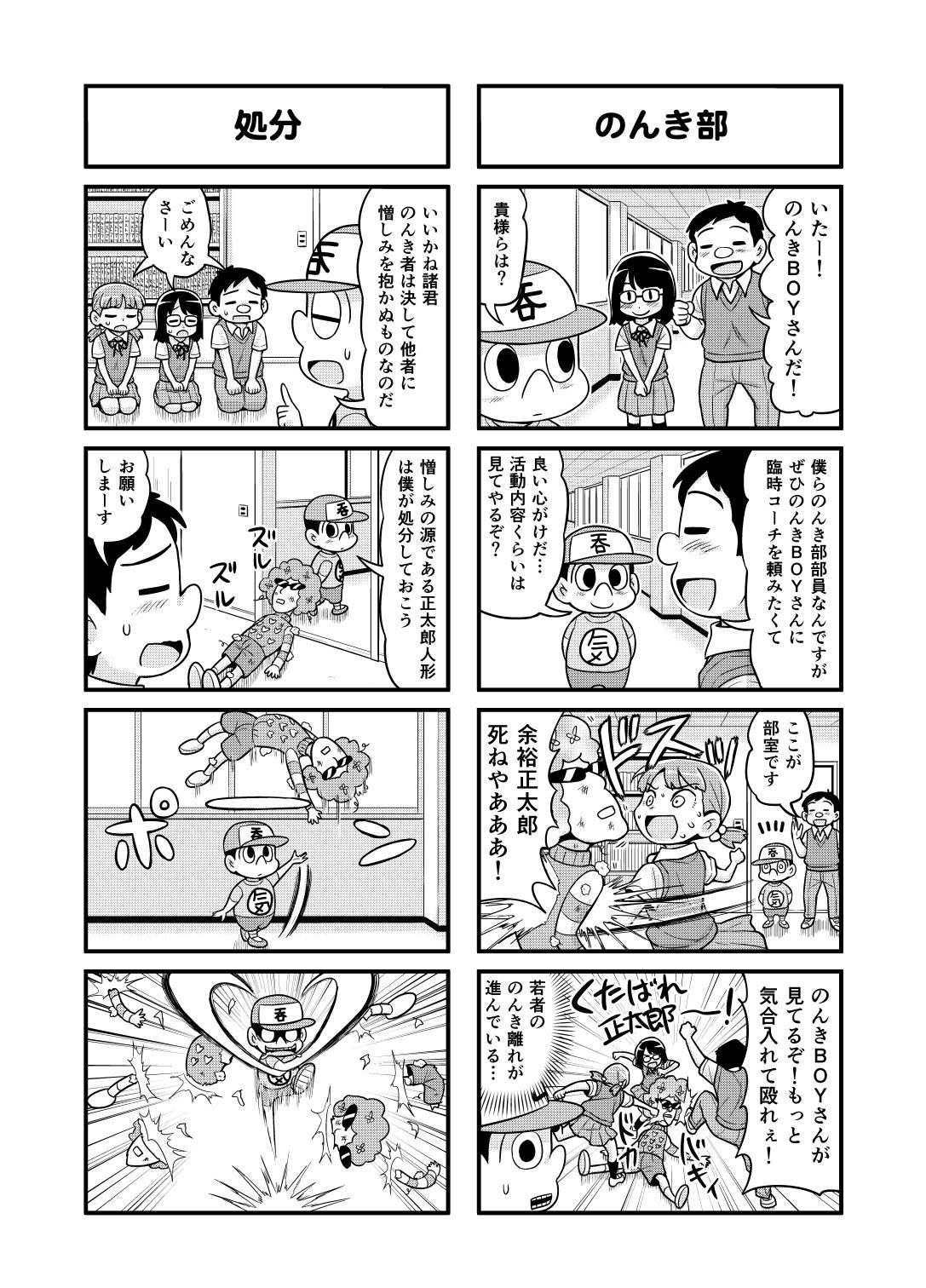 Nonki BOY Ch. 1-36 153