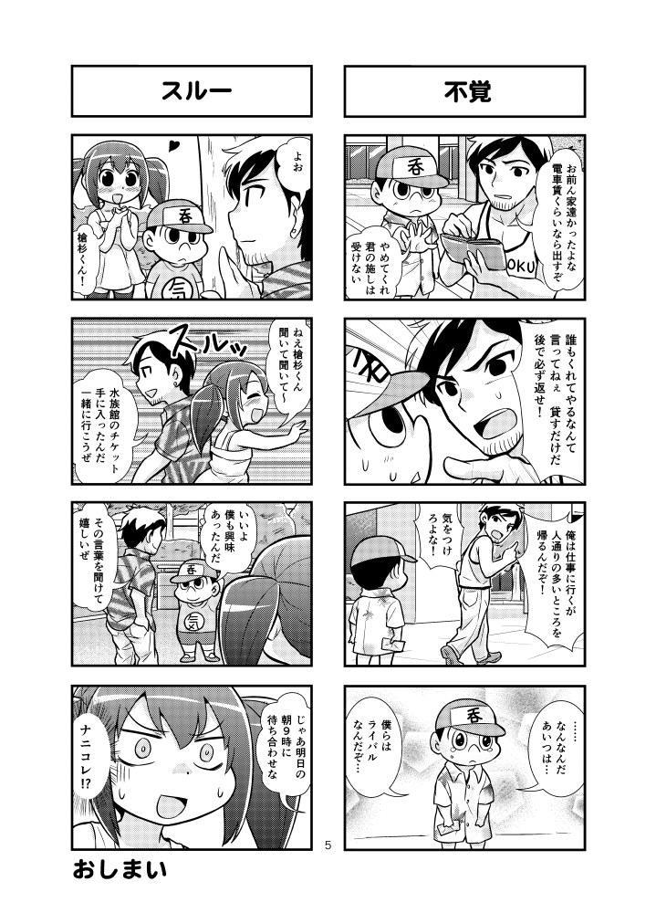 Nonki BOY Ch. 1-36 15