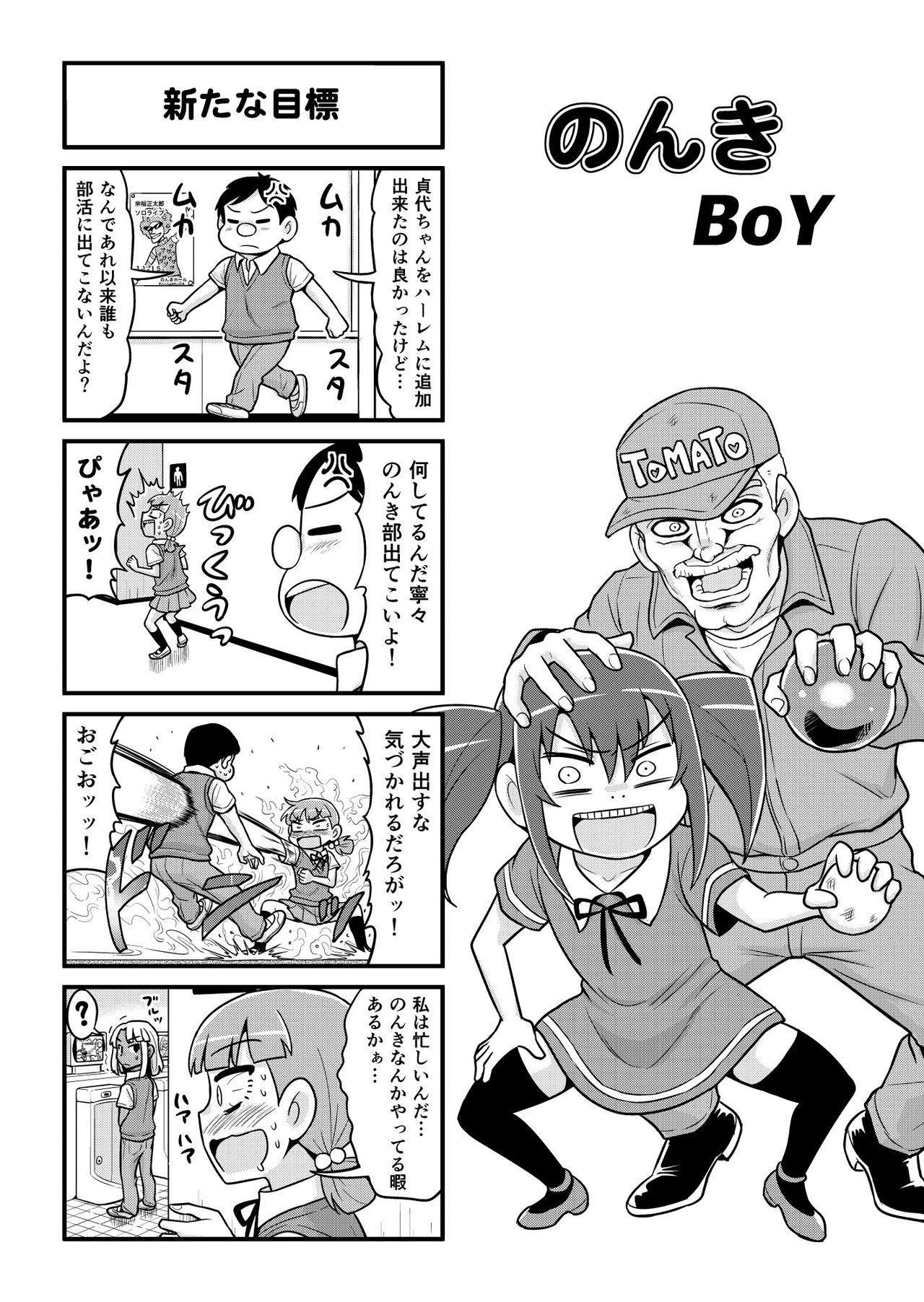 Nonki BOY Ch. 1-36 163