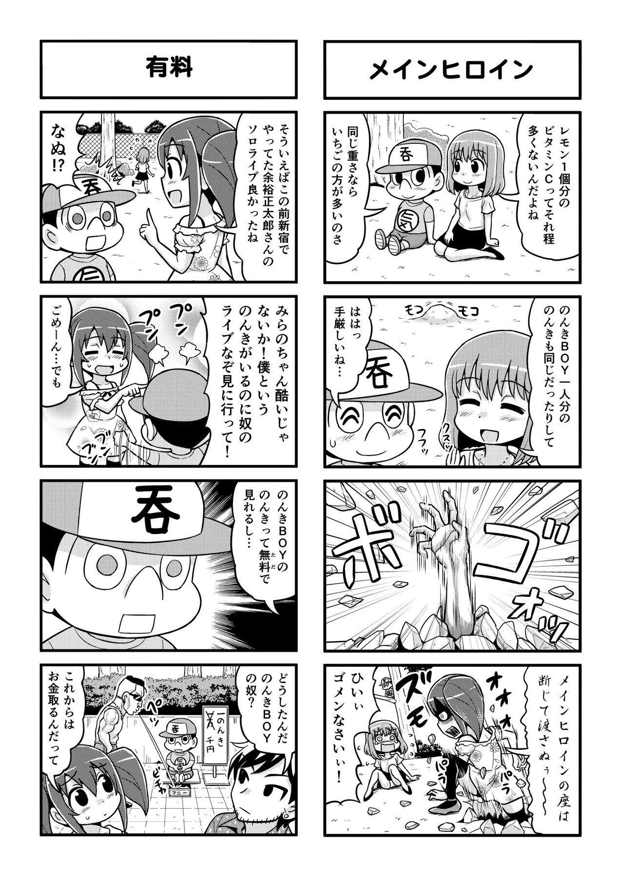 Nonki BOY Ch. 1-36 165