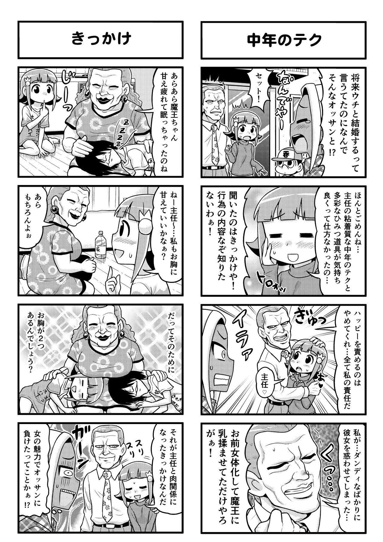 Nonki BOY Ch. 1-36 177