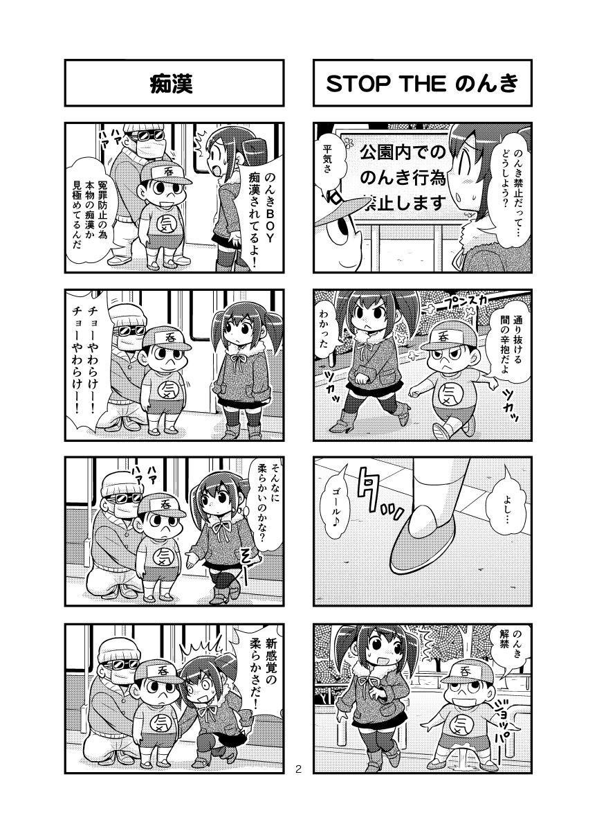 Nonki BOY Ch. 1-36 17