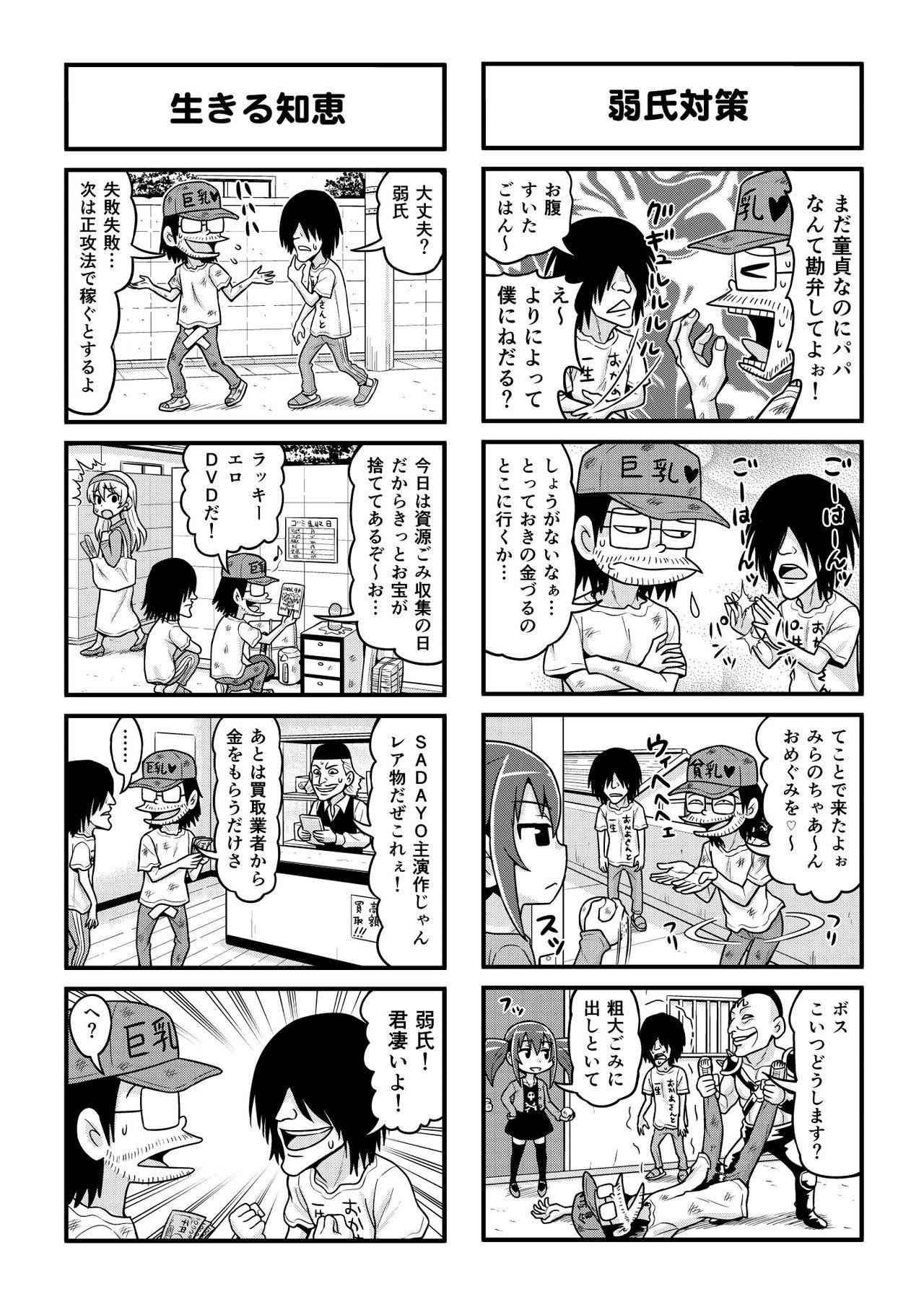 Nonki BOY Ch. 1-36 181